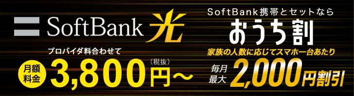 SoftBank光コラボレーション(ソフトバンク光)のキャッシュバックキャンペーンや月額料金の詳細
